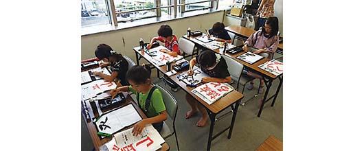 たのしい書道教室3