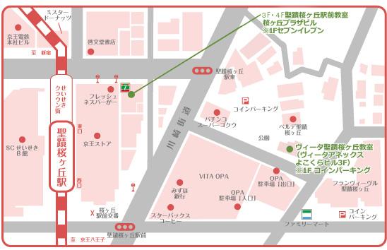 ヴィータ聖蹟桜ヶ丘教室 アクセスマップ