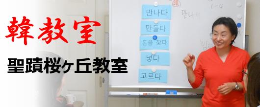韓国語・韓国カルチャー 韓教室3