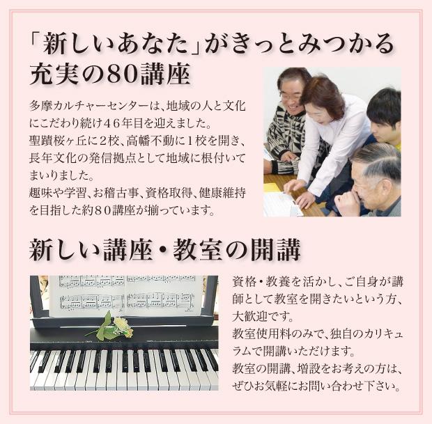 """地域の人と文化にこだわり続けて45年。 聖蹟桜ヶ丘と高幡不動でそれぞれ3教室を開き、長年""""文化の発信拠点""""として地域に愛されてきた「多摩カルチャーセンター」。 ダンスやコーラス、ピアノ、絵画•手芸、日本舞踊、お琴•三味線、着付、語学、公文式など、趣味やお稽古の習い事、資格取得を目指して学ぶ80講座が揃っています。 また、自身が講師として教室を開きたいという方も大歓迎です。 短時間や、急な利用の場合の貸教室や貸会議室にも対応しています。 「多摩カルチャーセンター」はこれからもみなさまの学び、気づきの場として、その役割を果たし、喜んでいただけますよう努力してまいります。お気軽にお問い合わせください。 多摩カルチャーセンター、主幹 平 清太郎 title="""