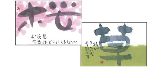 「はがきで文字遊び」の教室3