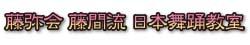 藤弥会・藤間流 日本舞踊教室1
