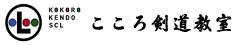 こころ剣道教室1