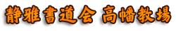 静雅書道会 高幡教場1