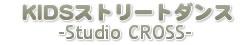 KIDSストリートダンス -Studio CROSS-1