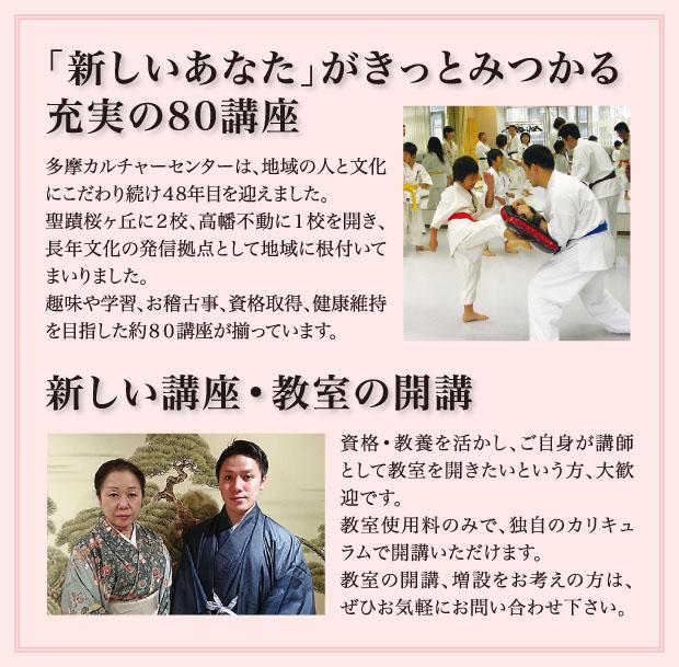 """地域の人と文化にこだわり続けて48年。 聖蹟桜ヶ丘と高幡不動でそれぞれ3教室を開き、長年""""文化の発信拠点""""として地域に愛されてきた「多摩カルチャーセンター」。 ダンスやコーラス、ピアノ、絵画•手芸、日本舞踊、お琴•三味線、着付、語学、公文式など、趣味やお稽古の習い事、資格取得を目指して学ぶ80講座が揃っています。 また、自身が講師として教室を開きたいという方も大歓迎です。 短時間や、急な利用の場合の貸教室や貸会議室にも対応しています。 「多摩カルチャーセンター」はこれからもみなさまの学び、気づきの場として、その役割を果たし、喜んでいただけますよう努力してまいります。お気軽にお問い合わせください。 多摩カルチャーセンター、主幹 平 清太郎 title="""