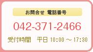 お問合せ 電話番号 042-371-2466 受付時間 平日 10:00~17:30